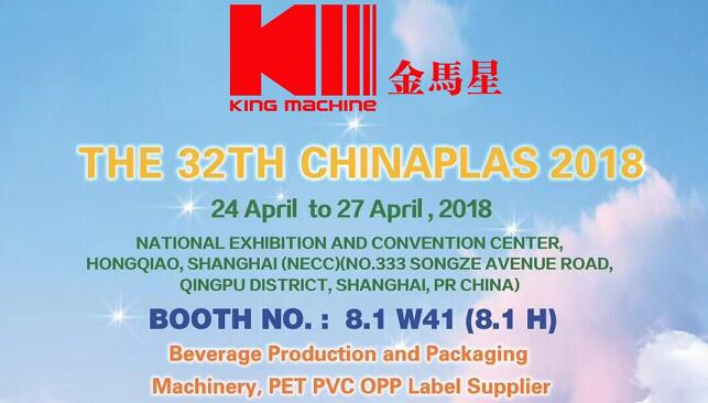 Chinaplas 2018 is coming, Join with King Machine